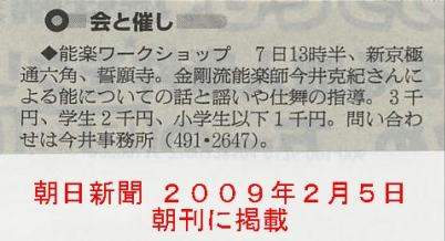 asahi090205s