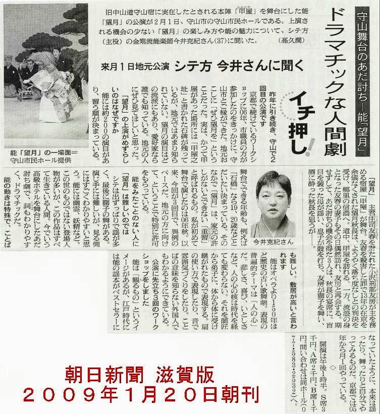 asahishinbun20090120A2s