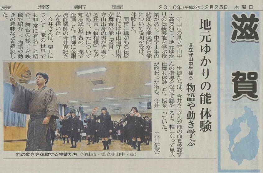kyotoshinbun2010-2-25Bsss