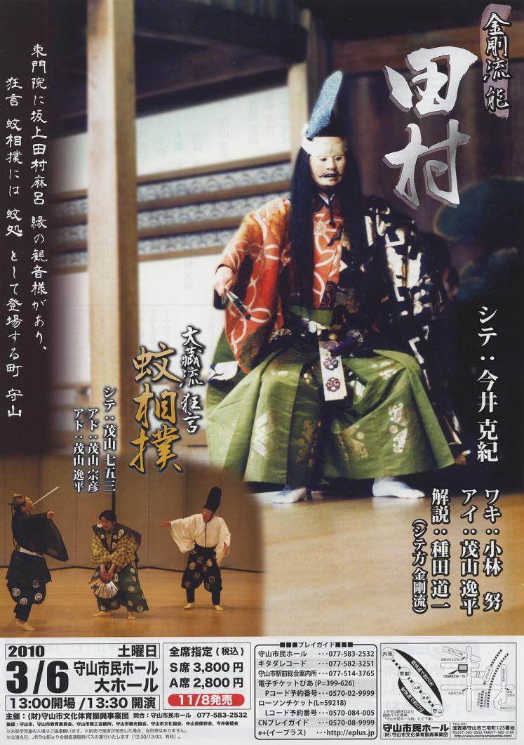 moriyama10s
