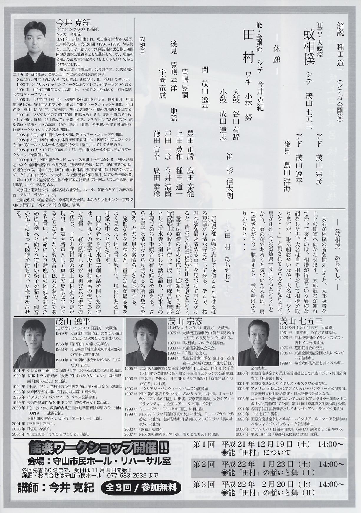 moriyama10ura