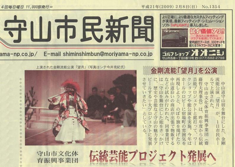moriyamashinbun090208s