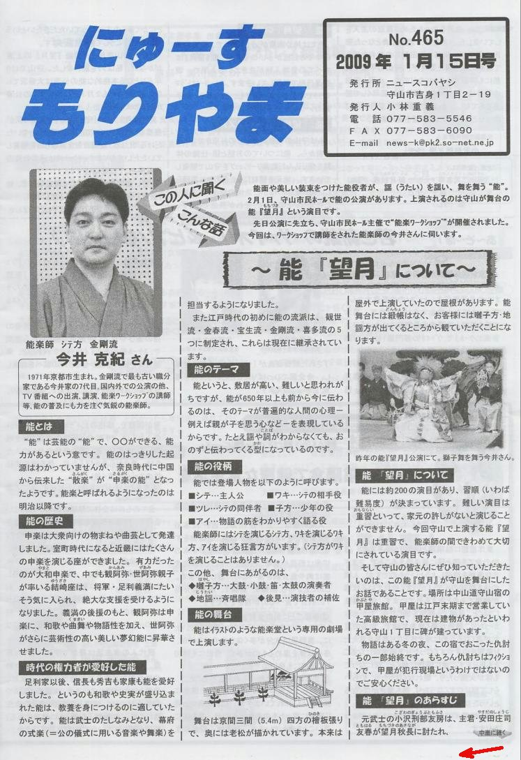 newsmoriyama090115As