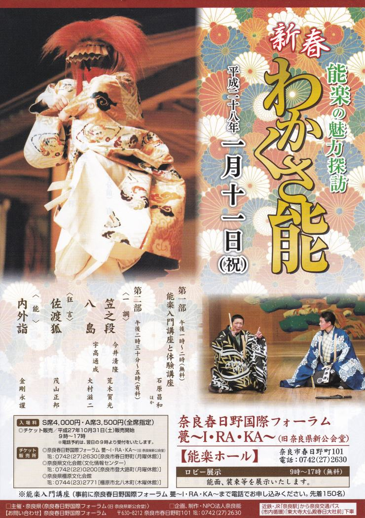 wakakusa20160111s (1)