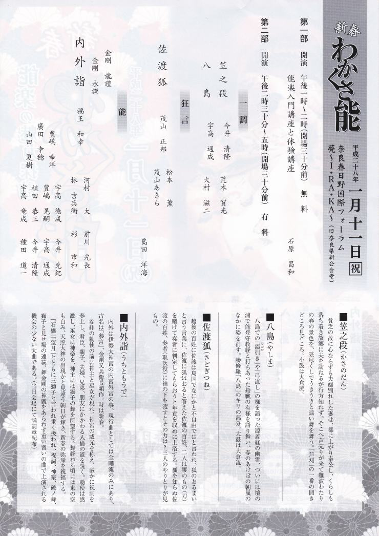 wakakusa20160111uras