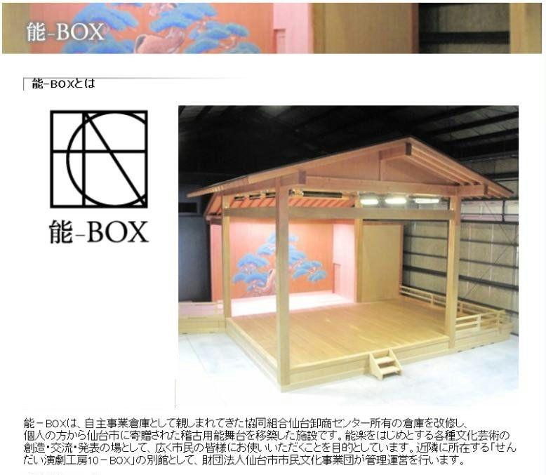 noh-boxs2