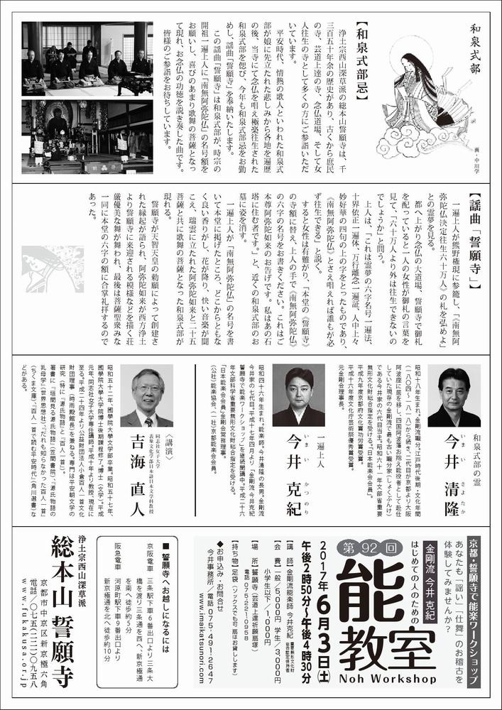 6月3日(土)和泉式部忌法要奉納謡曲誓願寺