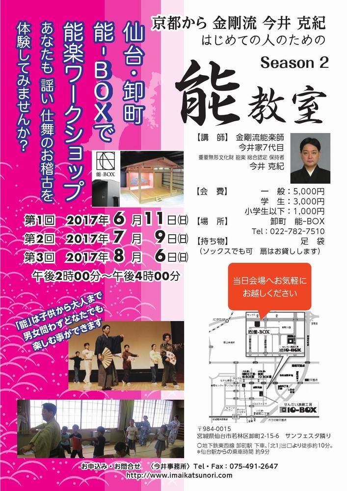 6月11日(日)・7月9日(日)・8月6日(日) SEASON2 仙台・卸町 能ーBOXで能楽ワークショップ