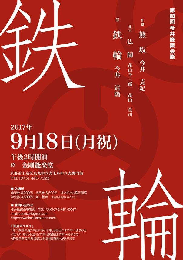 9月18日(月) 第68回 今井後援会能