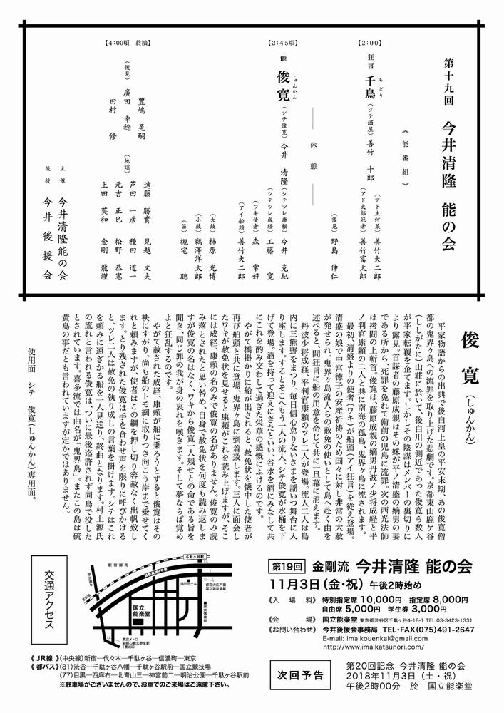 11月3日(金・祝)今井清隆 能の会 /「俊寛」 東京・国立能楽堂