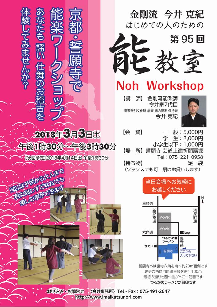3月3日(土) 第95回 京都・誓願寺で能楽ワークショップ あなたも謡い仕舞のお稽古を体験してみませんか? ~能は子供から大人までどなたでも楽しむ事が出来ます~