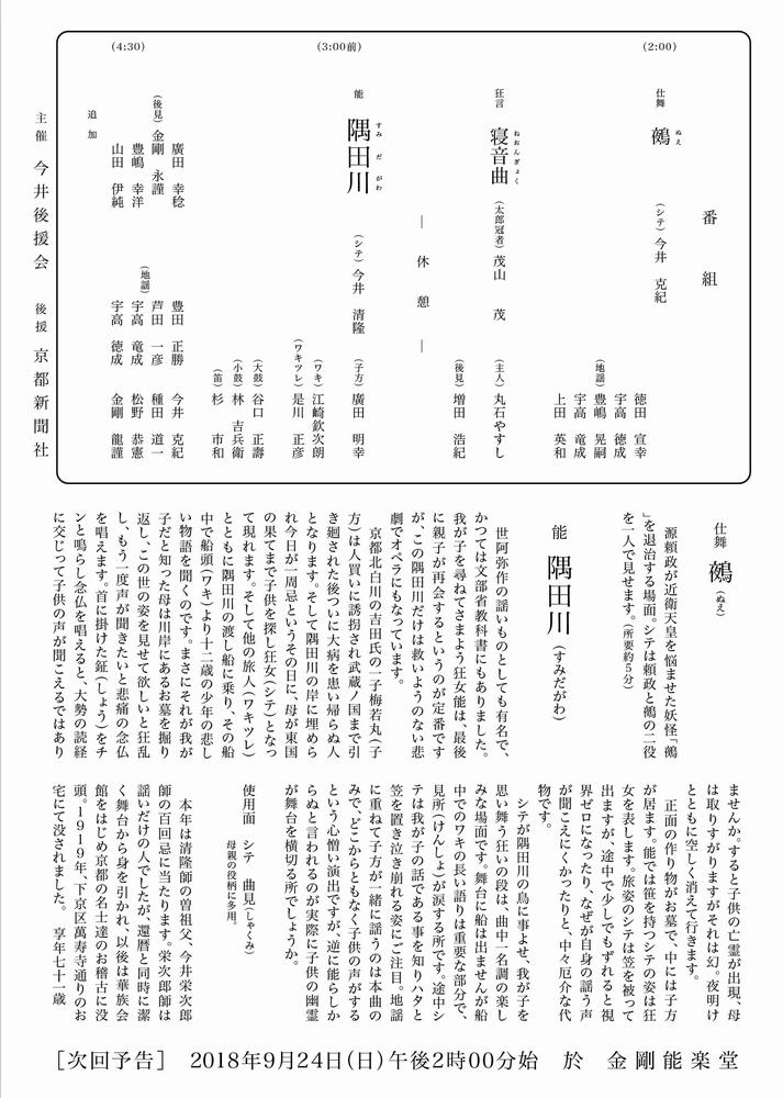 4月8日(日) 第69回 今井後援会能
