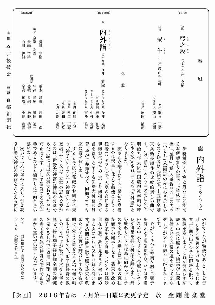 9月24日(月・祝) 第70回 今井後援会能