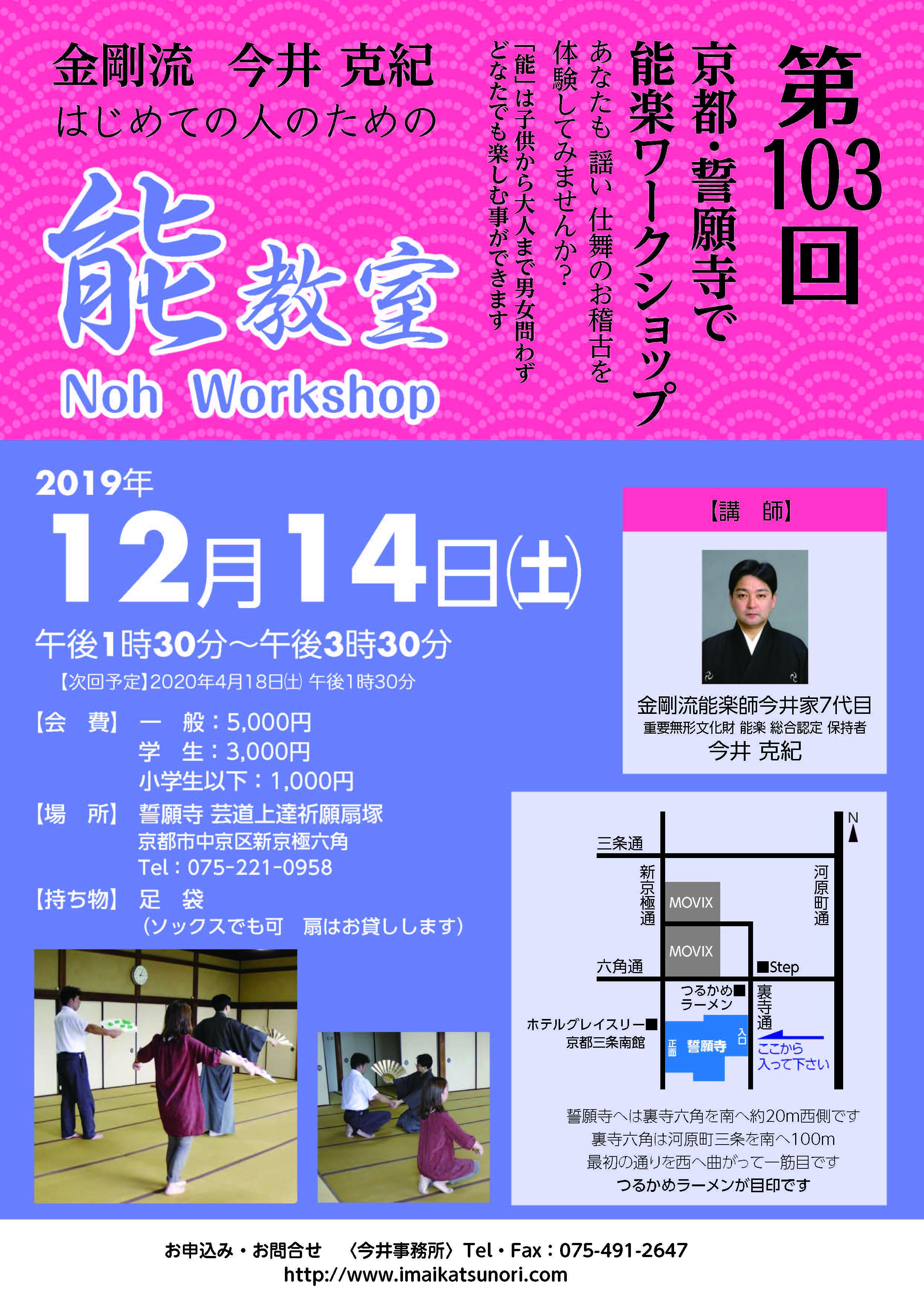 12月14日(土)第103回  京都・誓願寺で能楽ワークショップ