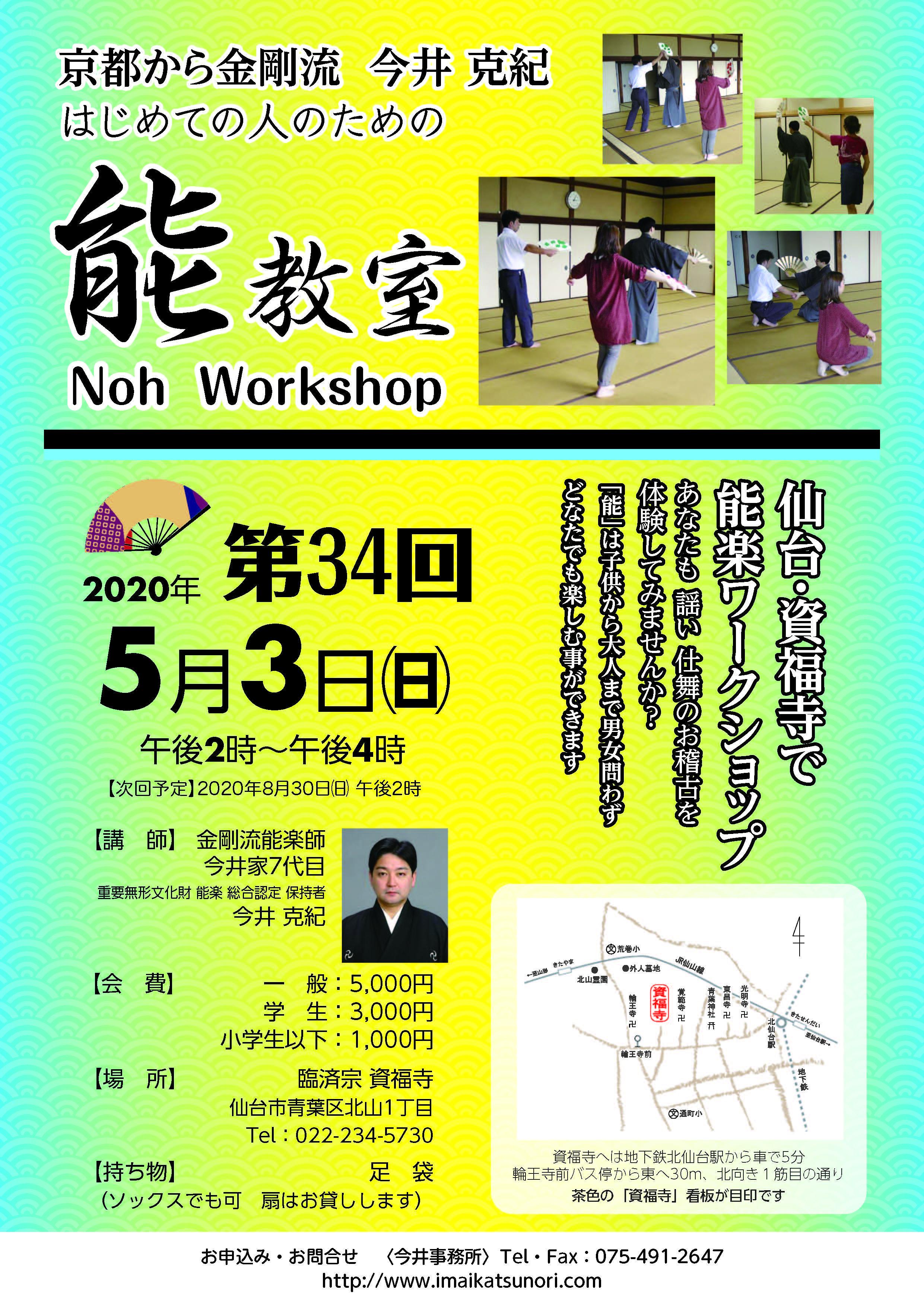 5月3日(日)第34回  仙台・資福寺で能楽ワークショップ