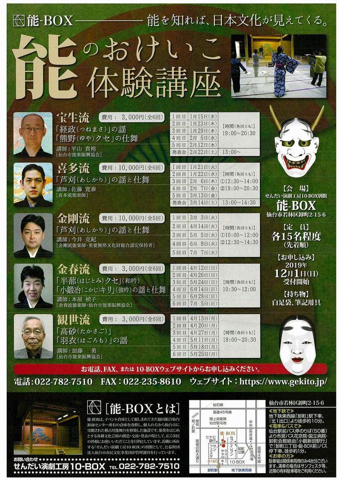 2020年3月2日(火) ~ 2020年7月7日(火) 仙台市  能-BOX 金剛流・能のお稽古体験講座