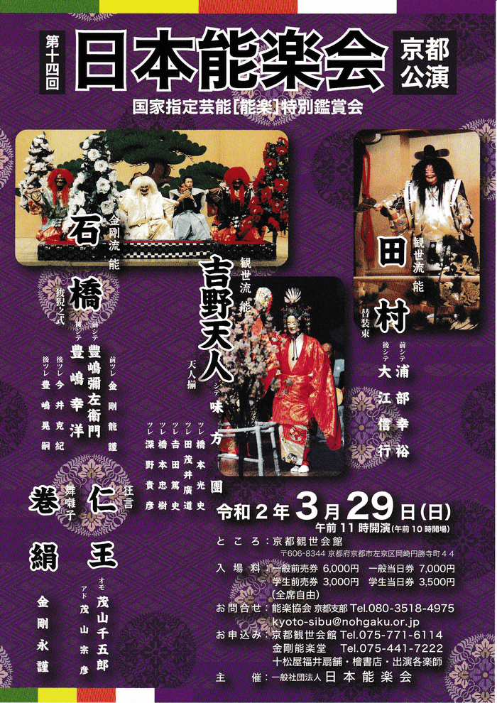 3月29日(日) 日本能楽会能  京都公演  於、京都観世会館