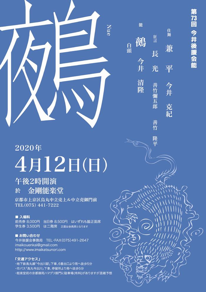 【開催中止のお知らせ】4月12日(日)第73回 今井後援会能  於、金剛能楽堂