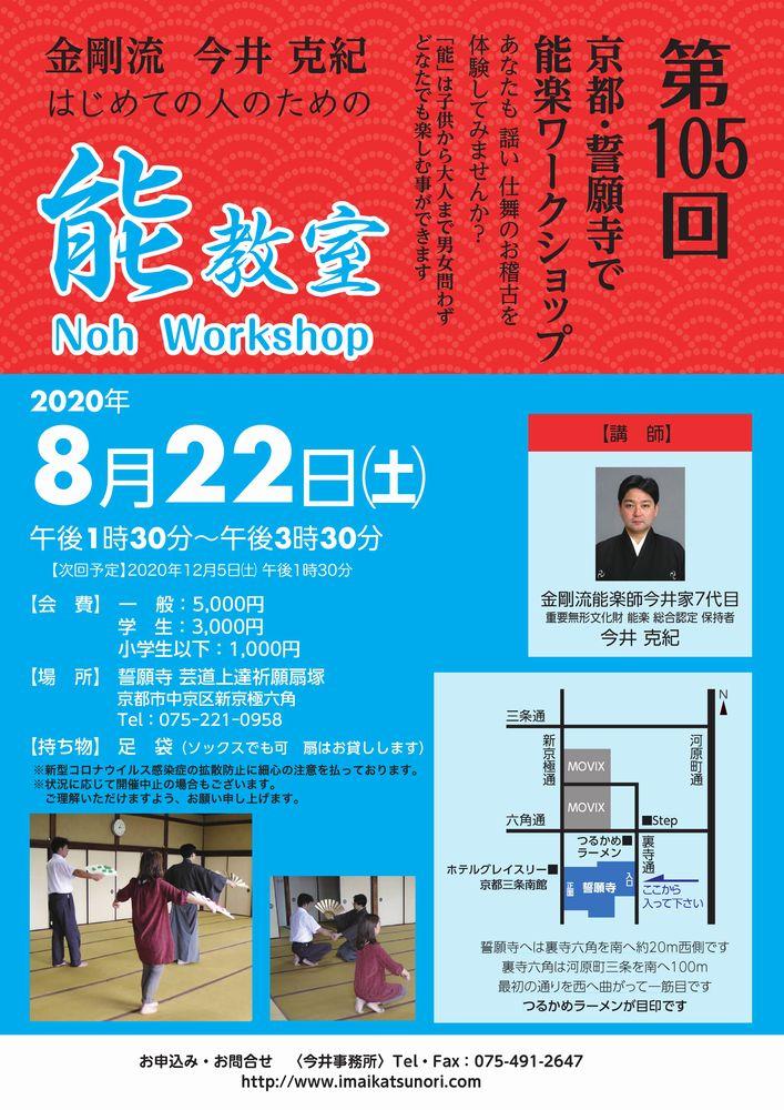 8月22日(土)第105回  京都・誓願寺で能楽ワークショップ