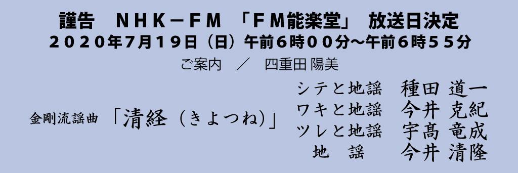 NHK-FM「FM能楽堂」放送日決定  2020年7月19日(日)午前6時00分~午前6時55分