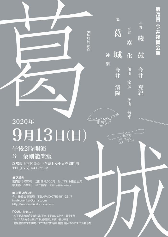 9月13日(日)第73回 今井後援会能  於、金剛能楽堂