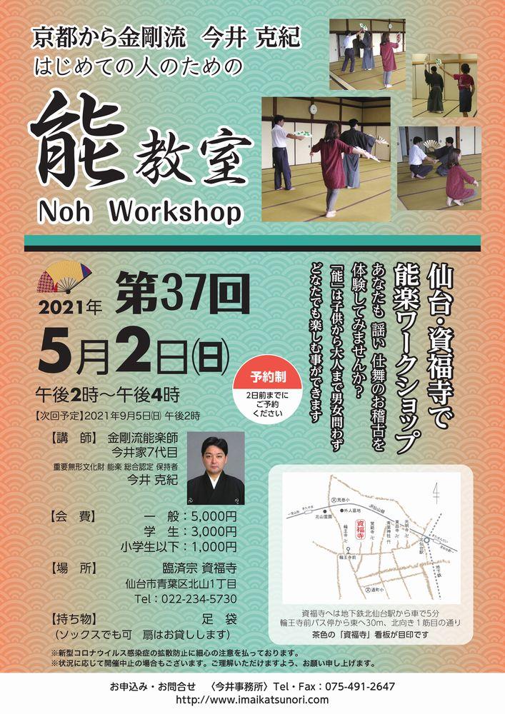 5月2日(日)第37回  仙台・資福寺で能楽ワークショップ