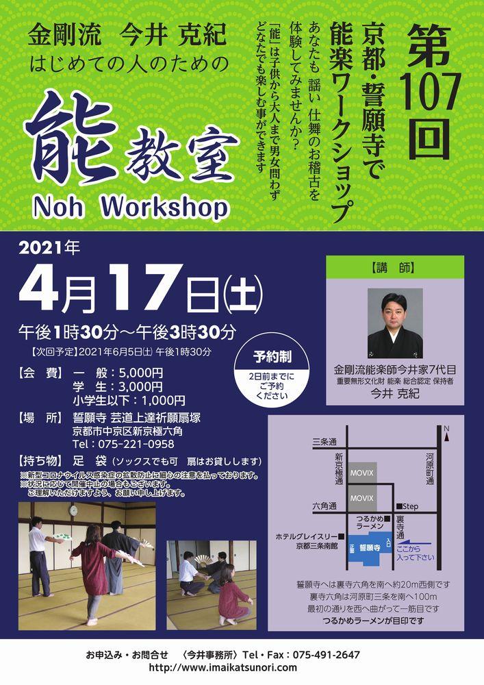 4月17日(土)第107回  京都・誓願寺で能楽ワークショップ