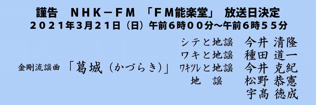 NHK-FM「FM能楽堂」放送日決定  2021年3月21日(日)午前6時00分~午前6時55分