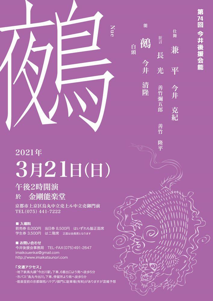 3月21日(日)第74回 今井後援会能  於、金剛能楽堂