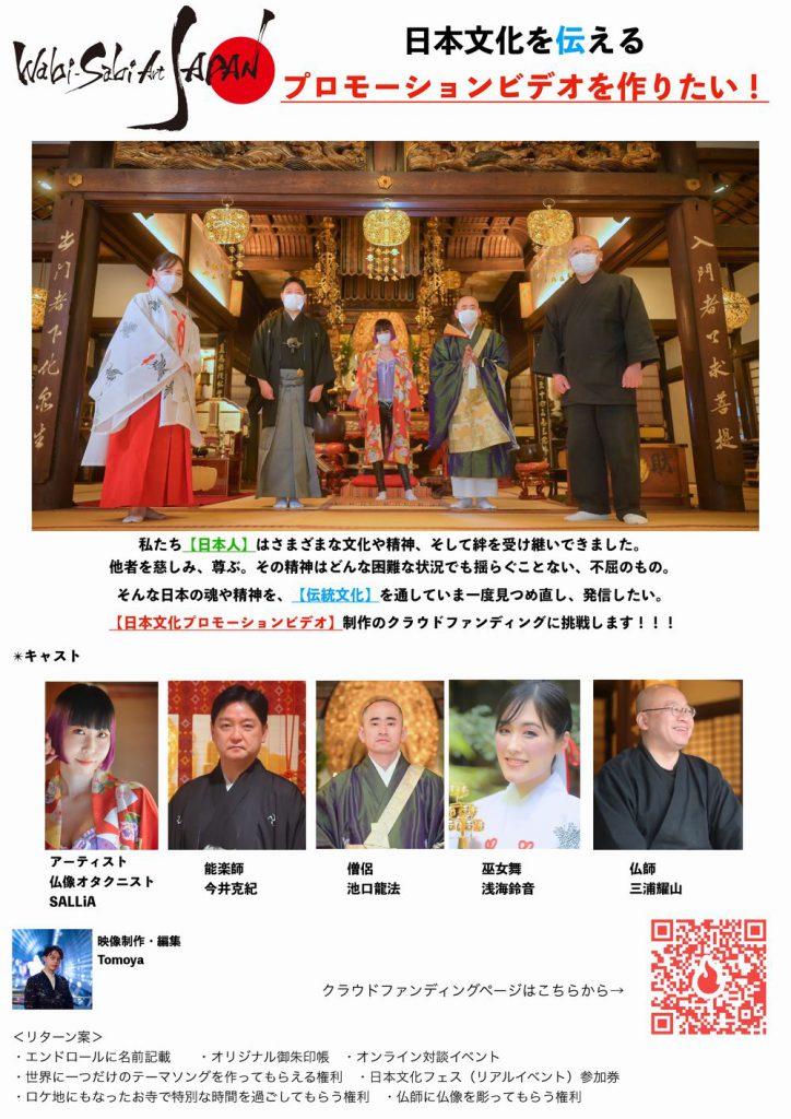 『Wabi-Sabi  Art  JAPAN』 クラウドファンディング開始(CAMPFIRE)